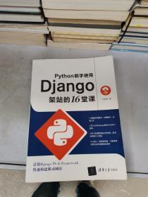 Python新手使用Django架站的16堂课【满30包邮】