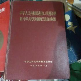 中华人民共和国进出口关税条例(附海关进出口税则)1989年1月第三版
