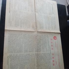 文革北京电影学院小报一张