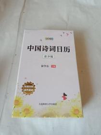 中国诗词日历.2019:青少版