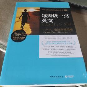 每天读一点英文:每天读一点英文激励卷