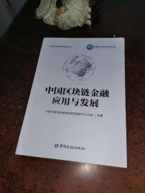 中国区块链金融应用与发展