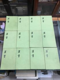 后汉书1-12 (全十二册  繁体竖版 1962年1版.1995年3月北京笫8次印刷  )