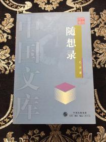 随想录 中国文库