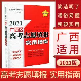 2021广西区高考志愿填报实用指南