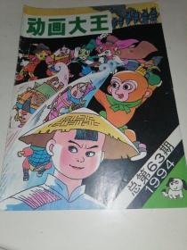 动画大王(1994年第1期)