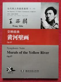 交响组曲<黄河壁画>(Op.57)/当代华人作曲家曲库(第二辑)王西麟(有光盘)