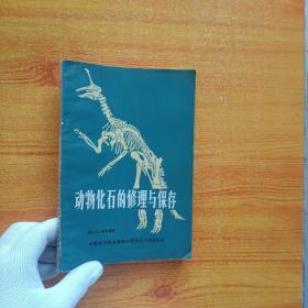 动物化石的修理与保存【书的下半部有点浸水但不影响阅读】