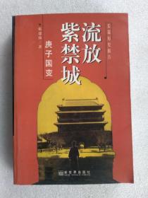 流放紫禁城:庚子国变