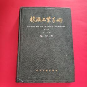 橡胶工业手册第二分册.修订本