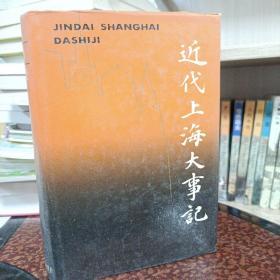 近代上海大事记