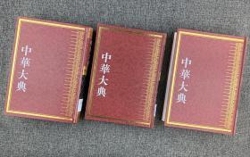 中华大典 : 历史地理典-总论分典