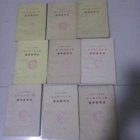 老版课本教材参考书九本合售有重复:全日制十年制学校初中数学第二三四五六册教学参考书