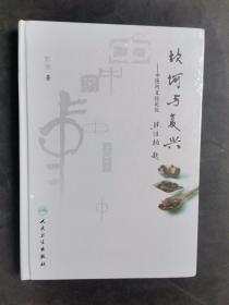 中医药文化论丛:坎坷与复兴,没有拆封