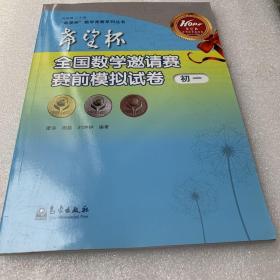 """""""希望杯""""数学竞赛系列丛书:希望杯全国数学邀请赛赛前模拟试卷(初一)"""
