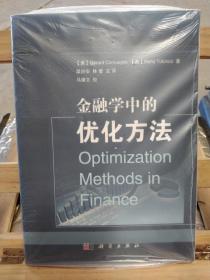 金融学中的优化方法