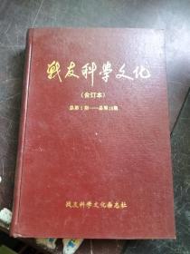 战友科学文化 合订本(1983年9.10.11.12期1984年1--12期 带创刊号)