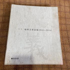 大义:杨明义作品集(1961-2014)