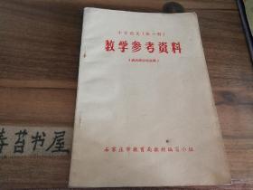 小学语文【第一册】教学参考资料