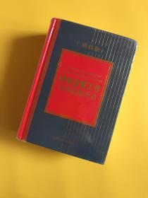 纪检监察工作常用法规全书(第6版)精装未拆封