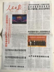 人民日报2015年8月1日北京获得2022年冬奥会举办权!中央军委晋升上将军衔!