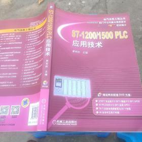 S7-1200/1500 PLC应用技术    无光盘  内有笔记