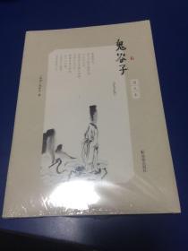 鬼谷子(图文本)