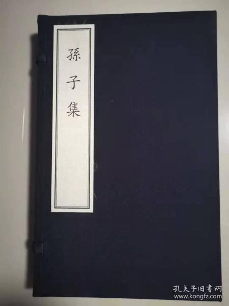 孙子集(中国古典数字工程丛书)线装本
