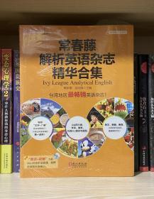 赖世雄英文读库:常春藤解析英语杂志精华合集(全新塑封)