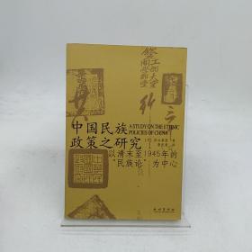 """中国民族政策之研究:以清末至1945年的""""民族论""""为中心"""