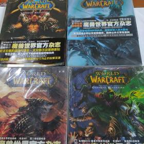 魔兽世界官方杂志(第一、二、三、四辑)四册合售 3本塑封未拆 赠品齐全。3本书都带光盘,海报