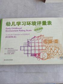 幼儿学习环境评量表(课程增订本)