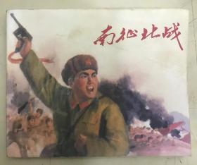 连环画:南征北战【1971年一版一印】