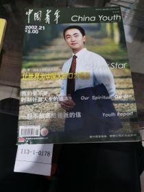 中国青年2002年第21期