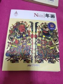 中国红:年画(文化遗产篇)