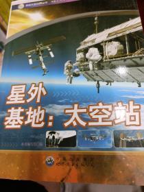 星外基地.太空站(走进太空世界丛书)。