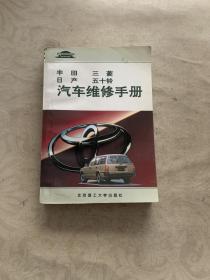 丰田 三菱 日产 五十铃汽车维修手册