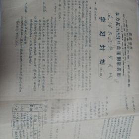 毛泽东思考学习班学习计划第二期3页