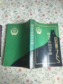 保卫工作知识手册