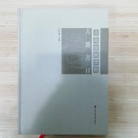 青岛市图书馆古籍书目
