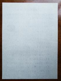 不妄不欺斋之一千四百七十九:原浙江省书协主席鲍贤伦亲笔简介一纸,绍兴师专校报编辑部信笺