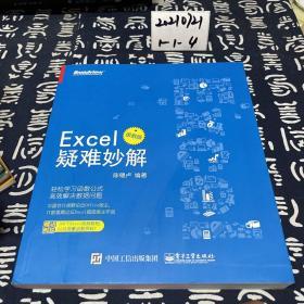 Excel疑难妙解(函数版)