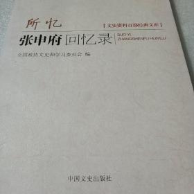 所忆:张申府回忆录:文史资料百部经典文库