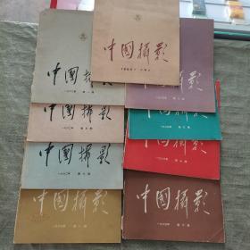 中国摄影1962、1963、1964(10本合售)1962年第一期、第五期、第六期,1963年第一期、第二期、第三期、第五期、第六期,1964年第六期   共九期