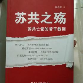 苏共之殇:苏共亡党的若干教训