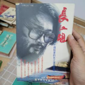 """(作者亲笔签名题赠 一版一印)长江魂:一个探险家的长江源头日记/""""自然之友""""书系"""