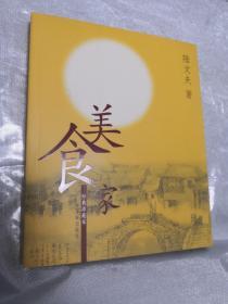 美食家:经典珍藏本 (陆文夫 著) 责任编辑:王稼句 插图:张晓飞