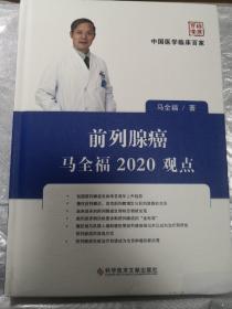 前列腺癌马全福2020观点马全福科学技术文献出版社9787518959846医药卫生