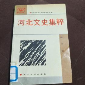 河北文史集粹(军事卷 )