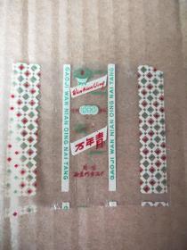 北京西直门食品厂 糖纸